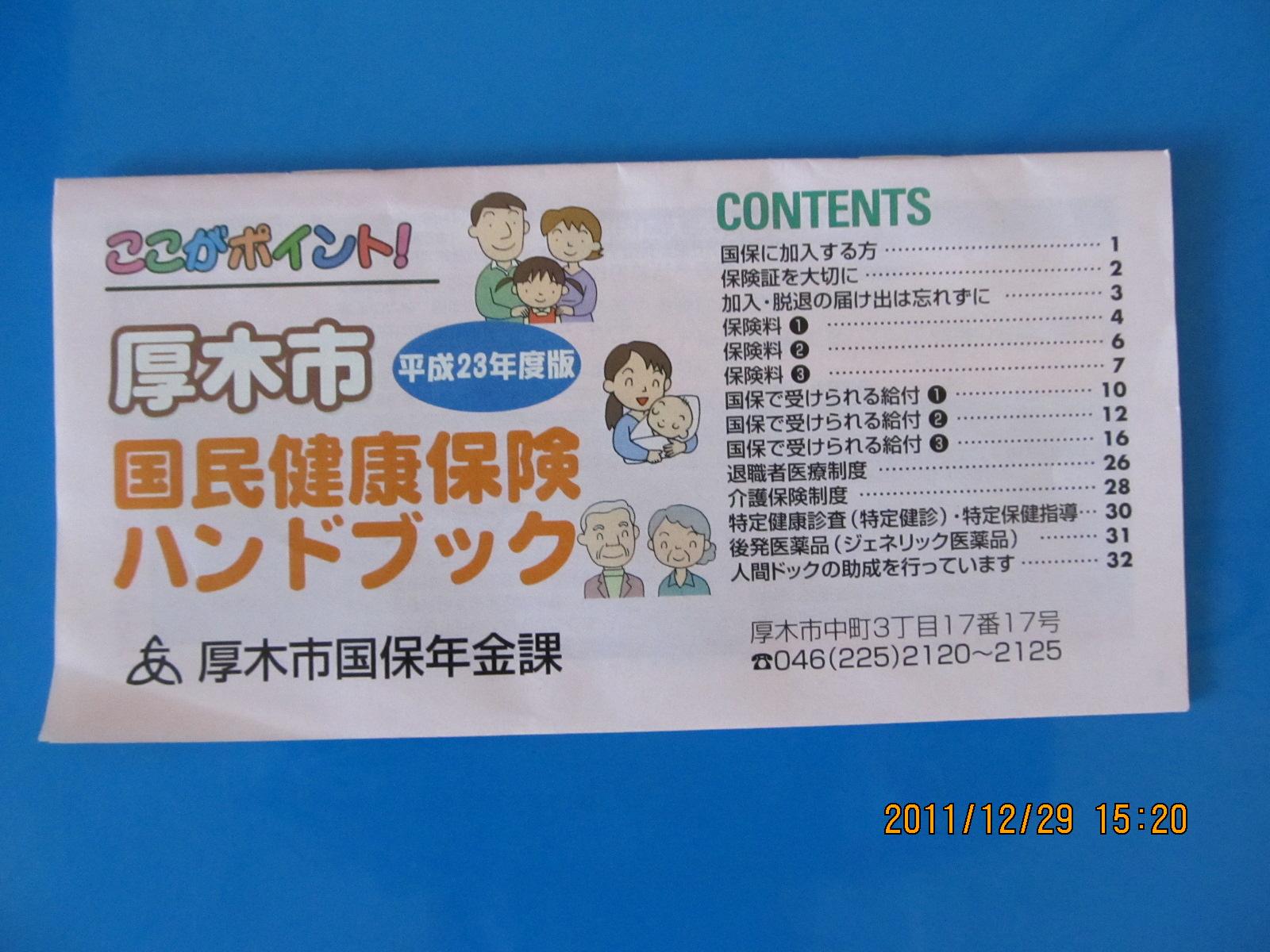 情報 サービス 組合 神奈川 健康 県 産業 保険
